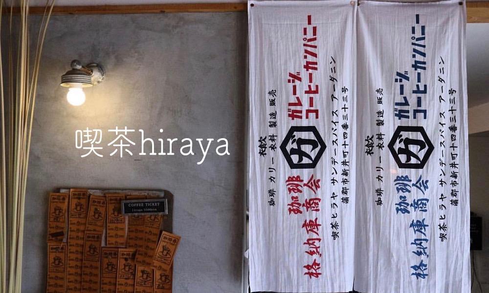 喫茶hiraya