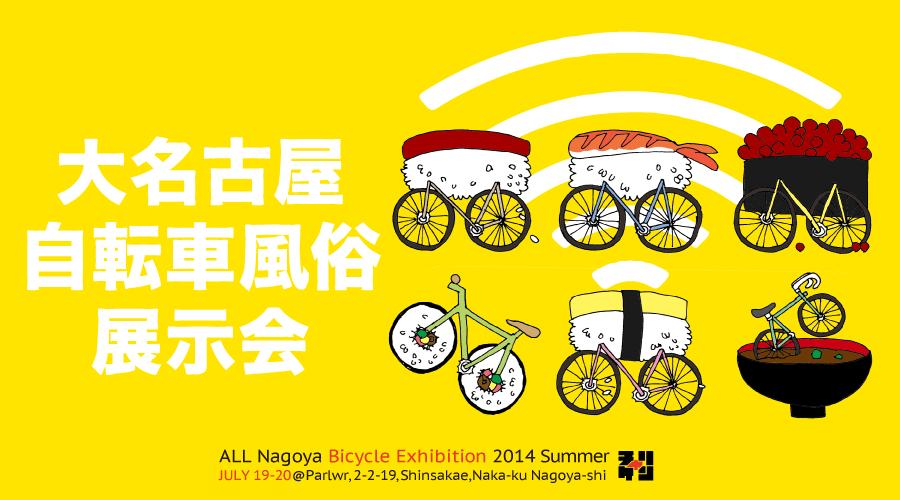 exhibition20147_header