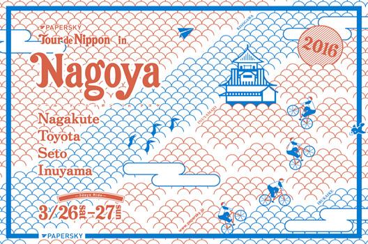 Tour de Nippon in Nagoya