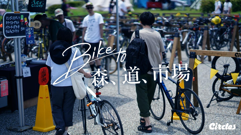 Bike to 森道市場