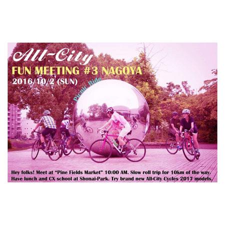 ALLCITY FUN MEETING NAGOYA