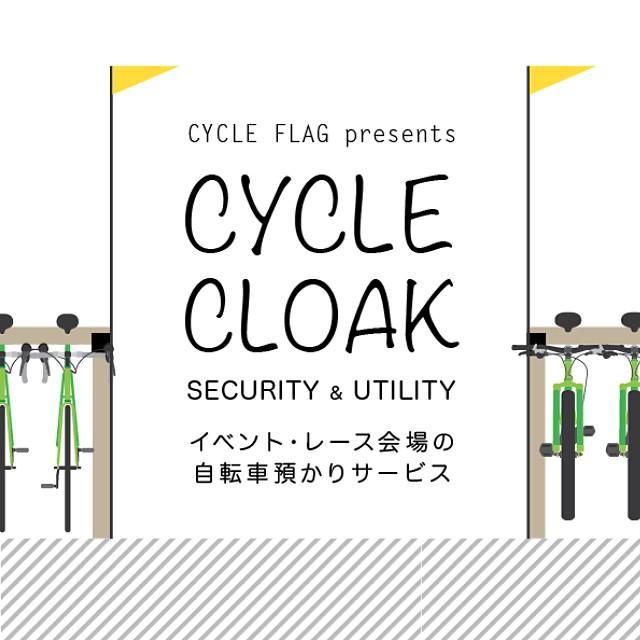 cycle cloak at トヨロック イベント駐輪場