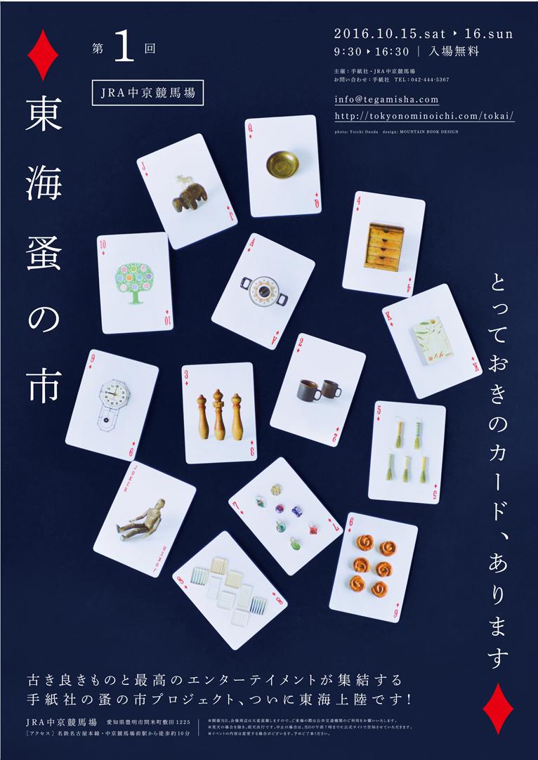 nominoichi-10-tokai-Poster-nyuko