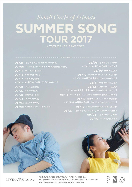 えんぎや17周年祭 TOUR SUMMER SONG 2017