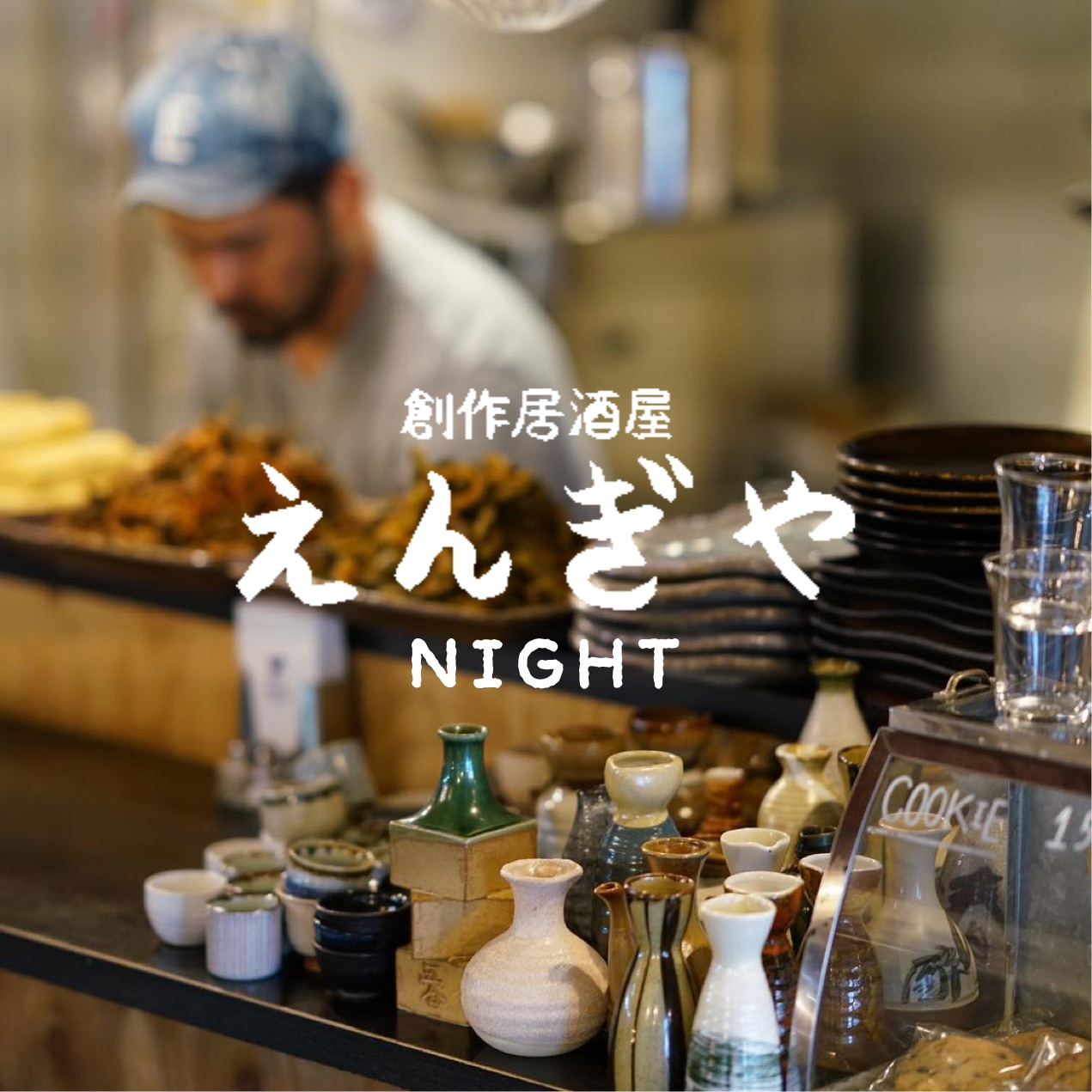 えんぎやNIGHT - HEDGEHOG DINER