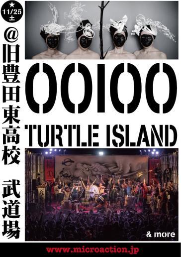 """TURTLE ISLAND出演""「OOIOO ON HORIZON 2017」@ 旧豊田東高校 武道場"