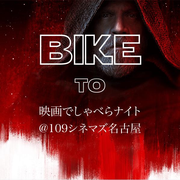 Bike To 映画でしゃべらナイト