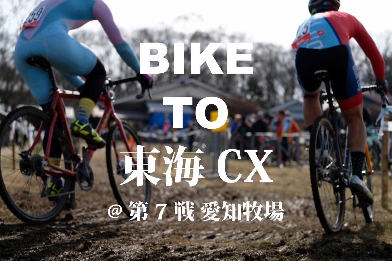 Bike To 東海CX