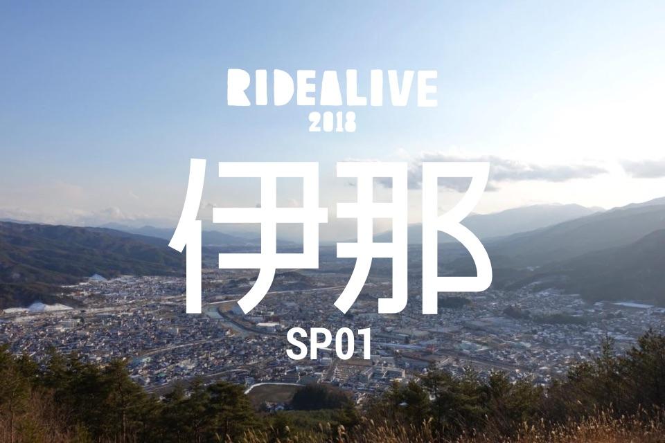 RIDEALIVE2018 SP01 伊那
