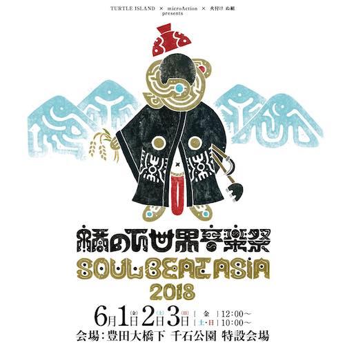 橋の下世界音楽祭 SOUL BEAT ASIA 2018