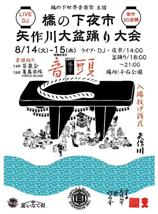 橋の下夜市 矢作川大盆踊り大会