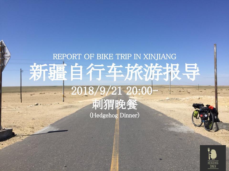 新疆ウイグル自治区ツーリング + UBIフレームビルディング報告会