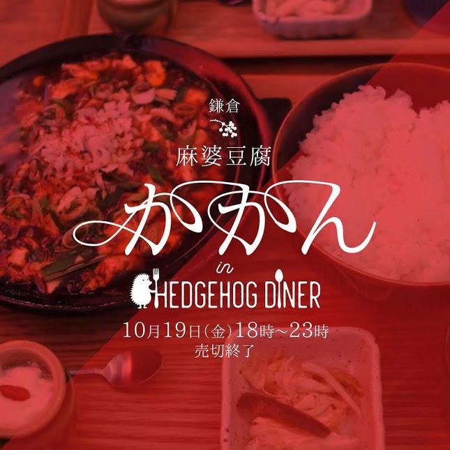 鎌倉かかんinヘッジホッグダイナー