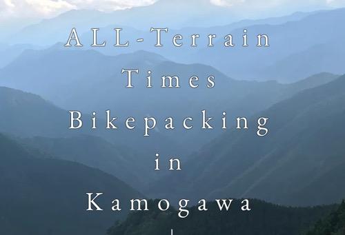 ATT-BikePacking