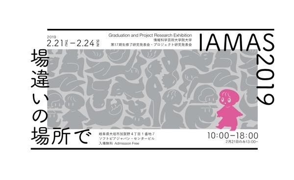 IAMAS2019