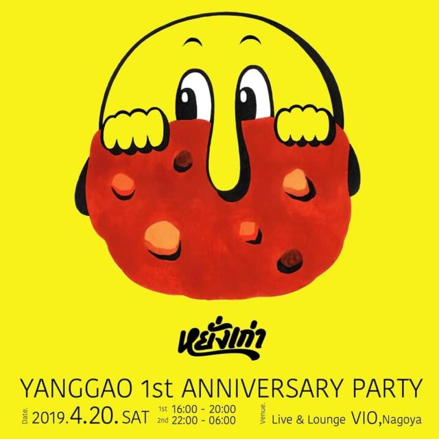 YANGGAO 1st ANNIVERSARY PARTY