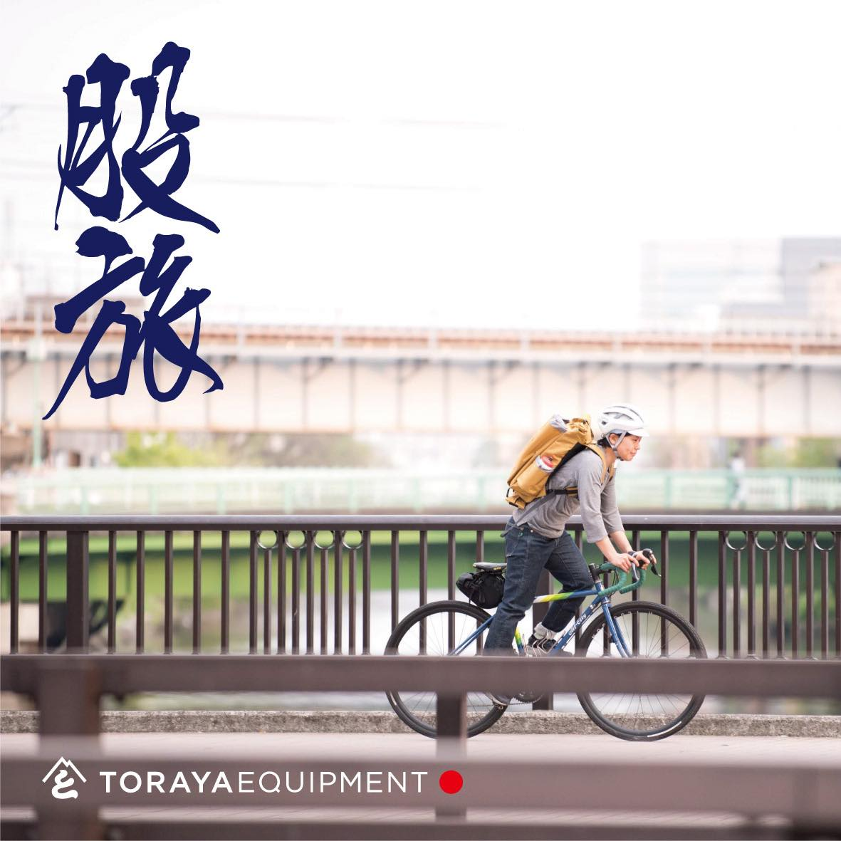TORAYA EQUIPEMENT POP UP - 股旅 -