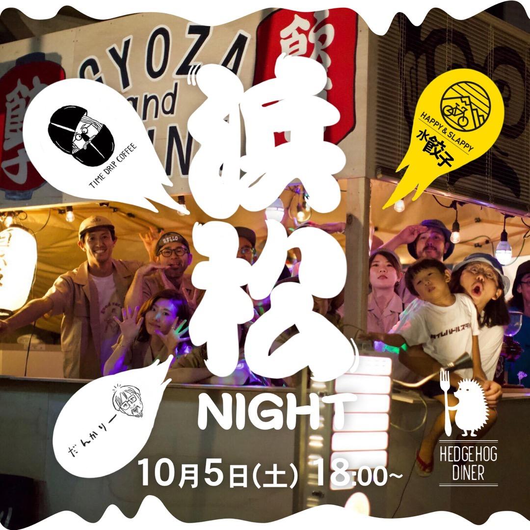 浜松NIGHT at へジホ