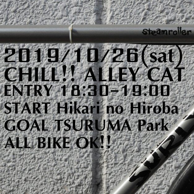 CHILL!!AlleyCat