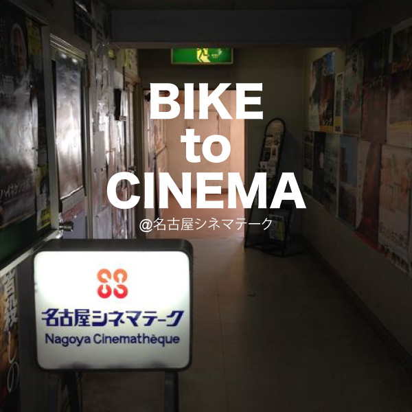 BIKE TO CINEMA