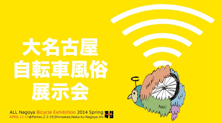 exhibition2014s_header