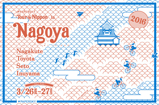 Tour de Nippon in Nagoya